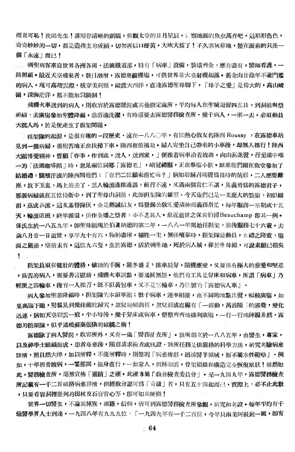 sam tet school form school magazine essays pg1