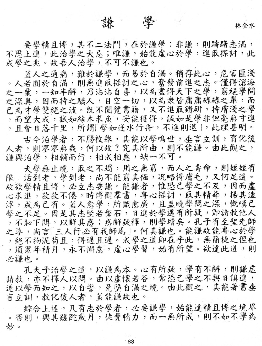 Essay in chinese