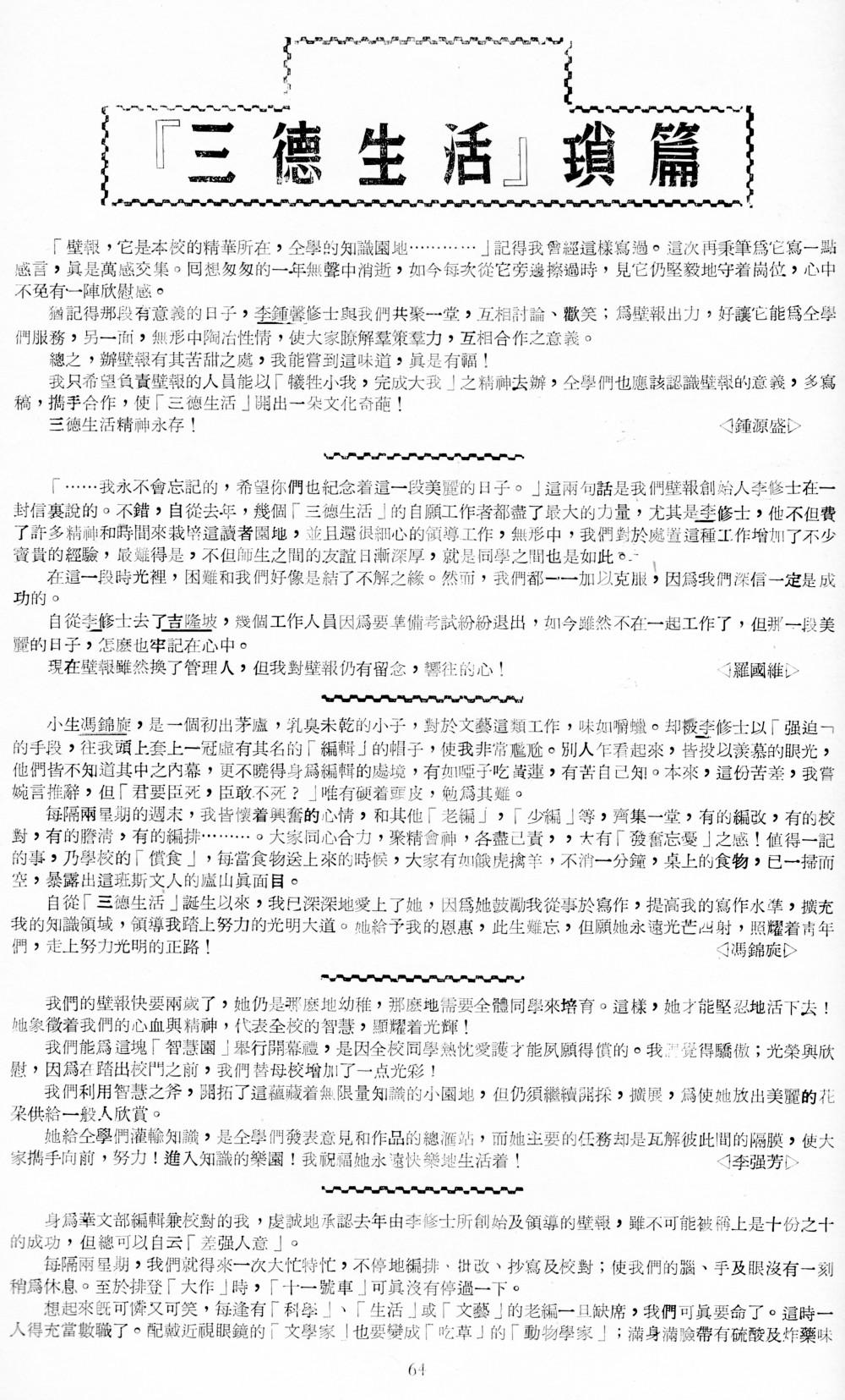 Chinese essays