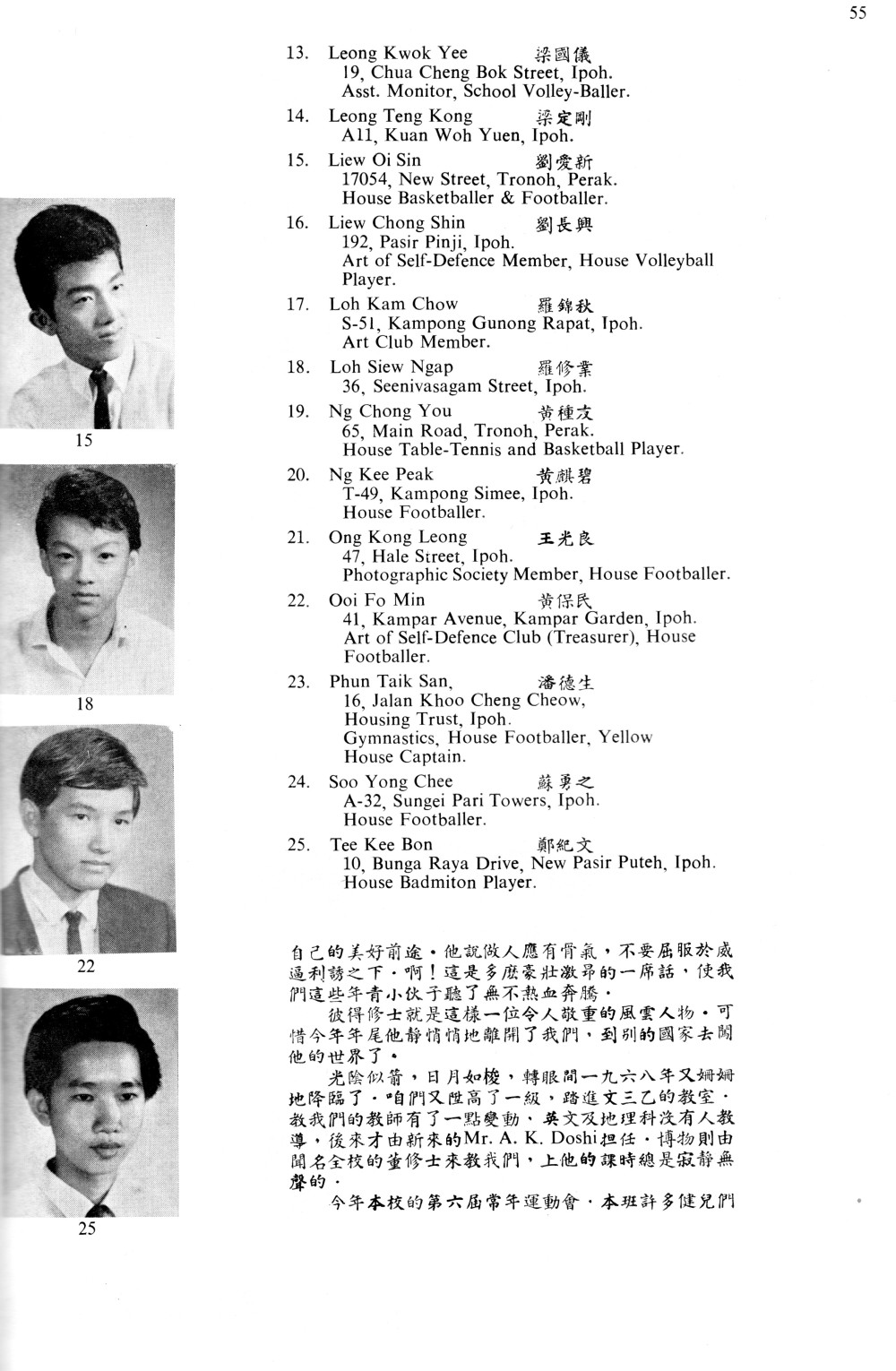sam tet school form school magazine chinese essays 02